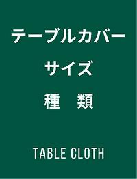 tablecovericon.jpg