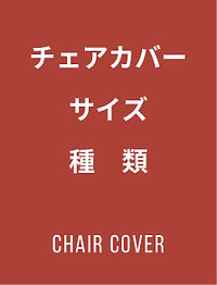 chaircovericon.jpg