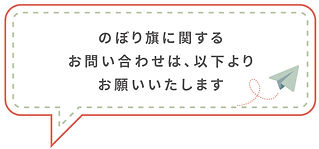 contacticon_nobori.jpg
