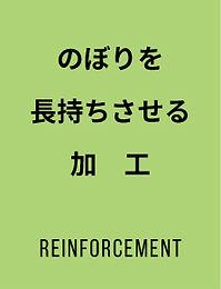 のぼりの補強加工.jpg