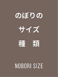 のぼりのサイズ・種類.jpg