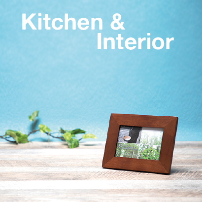 キッチン、インテリア雑貨