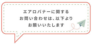 contacticon_aero.jpg
