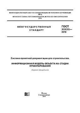 обложка ГОСТ СПДС Информационная модель