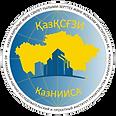 КазНИИСА-01.png