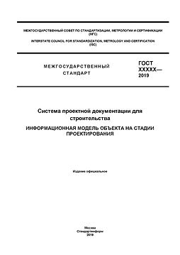 обложка-ГОСТ-СПДС-Информационная-модель-