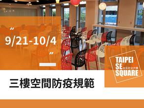 【9/21-10/4】台北社企大樓三樓空間防疫規範