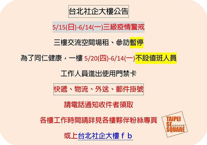 疫情期間值班調整公告0528-1.jpg