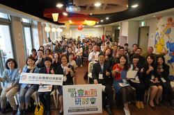 3F 交流空間 Taipei SESquare & 台灣公益團體自律聯盟