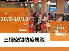 【10/5-10/18】台北社企大樓三樓空間防疫規範