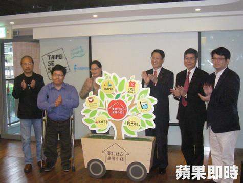 社企與身障就業交流平台 台北社企小棧開幕