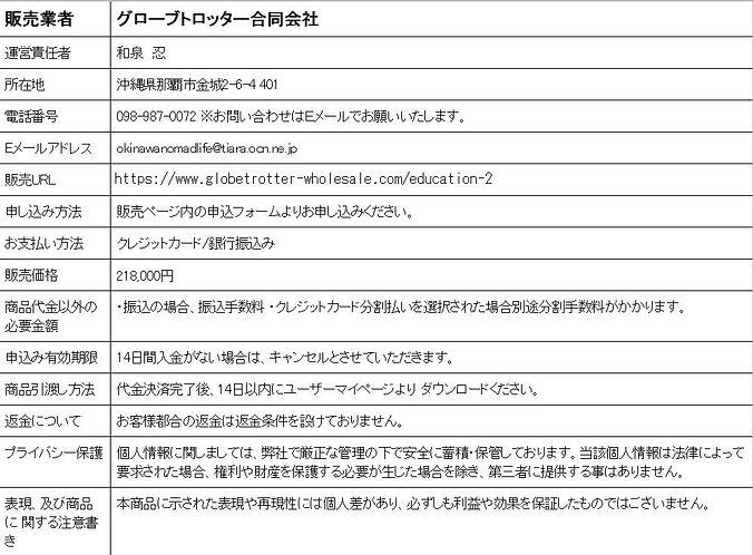 tokusyohon2.jpg