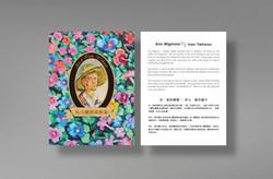 IVAN展覽設計藝術家展覽規劃