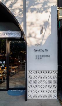 亞丁尼永春東路店-商業空間設計-室內設計-空間設計-餐飲空間-舞夏設計 (34)