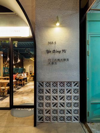 亞丁尼永春東路店-商業空間設計-室內設計-空間設計-餐飲空間-舞夏設計 (25)