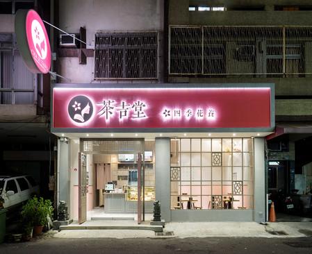 舞夏設計-茶吉堂-茶飲店設計 (5).jpg