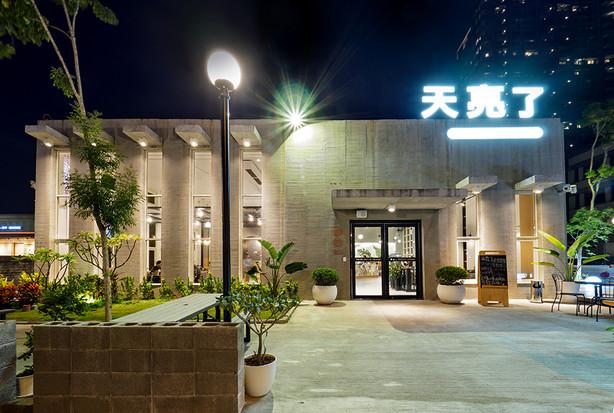 天亮了-咖啡餐飲館-舞夏設計-台中北屯區茶飲店-商業空間-品牌整合設計 (28)
