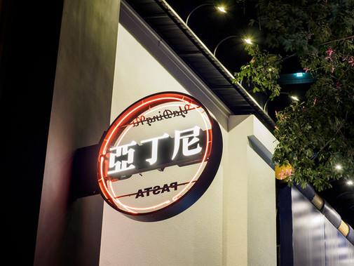 亞丁尼永春東路店-商業空間設計-室內設計-空間設計-餐飲空間-舞夏設計 (27)