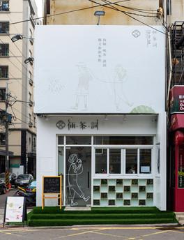 舞夏設計-倆茶詞-台中室內設計,商業空間