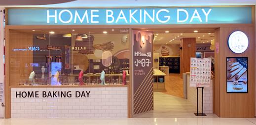 舞夏設計-香港Home焙小日子-將軍澳店-空間設計-室內設計-烘焙店-手做店-