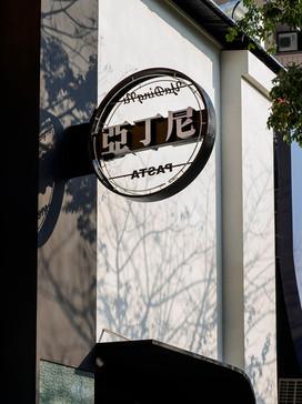 亞丁尼永春東路店-商業空間設計-室內設計-空間設計-餐飲空間-舞夏設計 (28)