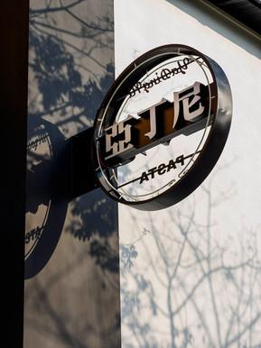 亞丁尼永春東路店-商業空間設計-室內設計-空間設計-餐飲空間-舞夏設計 (29)