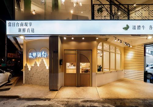 台中室內設計-舞夏設計-森鄰鍋物-火鍋店-溫體牛空間設計 (5).jpg