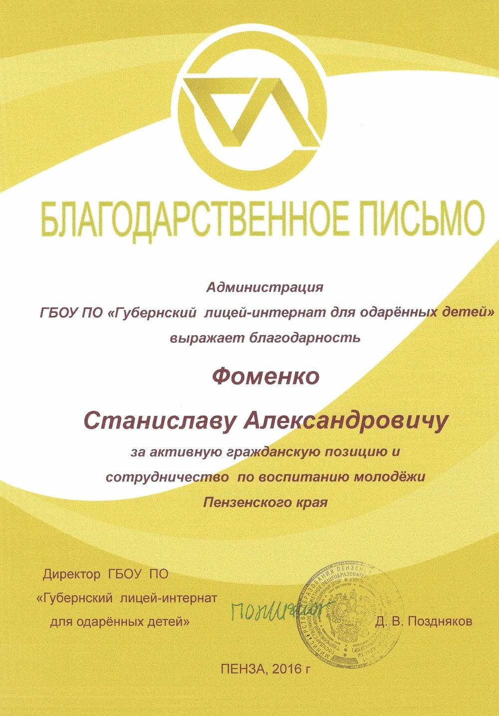 Благодарность адвокат Фоменко С.А.