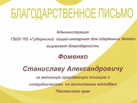 Адвокату Фоменко С.А. вручено благодарственное письмо