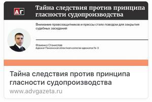 https://www.advgazeta.ru/mneniya/tayna-sledstviya-protiv-printsipa-glasnosti-sudoproizvodstva/
