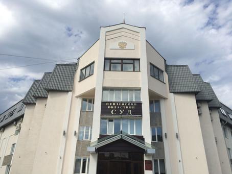 Новости: Пензенский областной суд рассказал об актуальных проблемах рассмотрения споров, вытекающих