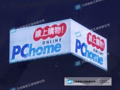 PChome 線上購物