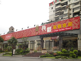 龍麒庭園會館.JPG