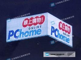 pchome廣告塔