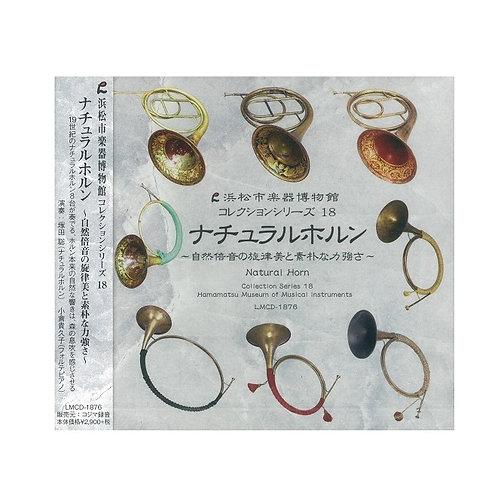 ナチュラルホルン~自然倍音の旋律美と素朴な力強さ / 塚田聡