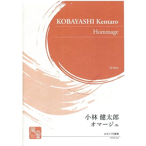 【Horn 10】