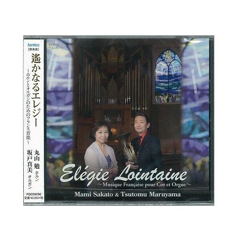 遙かなるエレジー~ホルンとオルガンのためのフランス音楽~ / 丸山勉