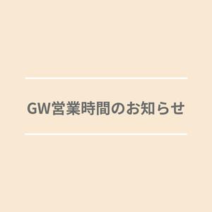 GW営業時間のお知らせ
