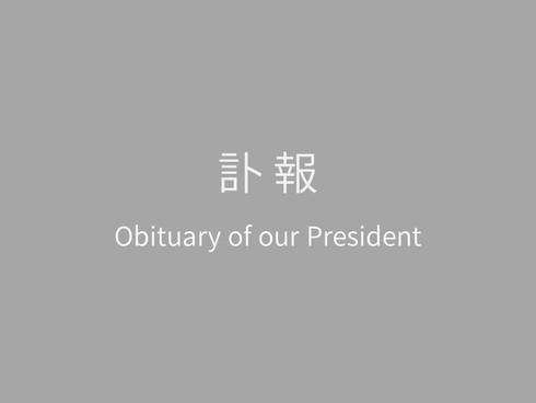 訃報 Obituary of our President