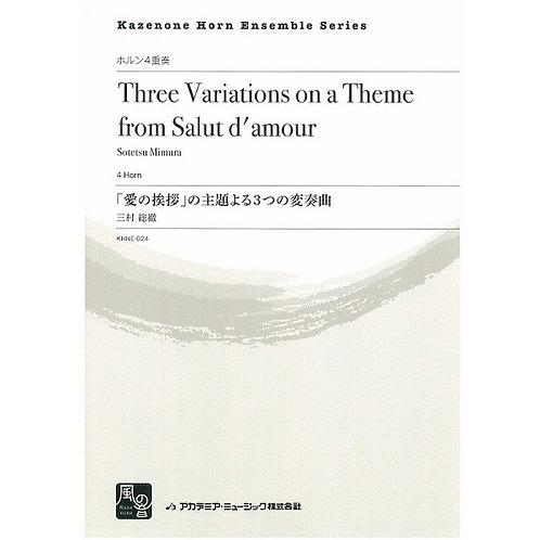 「愛の挨拶」の主題による3つの変奏曲/arr.三村総徹【4Horns】