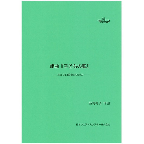 組曲「子どもの庭」/有馬礼子【4Horns】