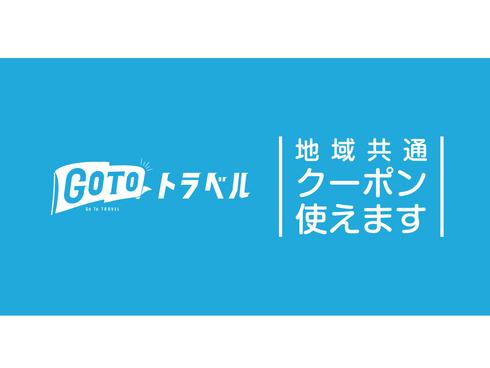 GoToトラベル地域共通クーポンご利用のお知らせ