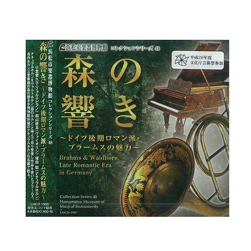 森の響き~ドイツ後期ロマン派・ブラームスの魅力 / 塚田聡