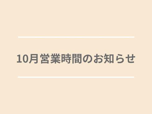 10月営業時間のお知らせ