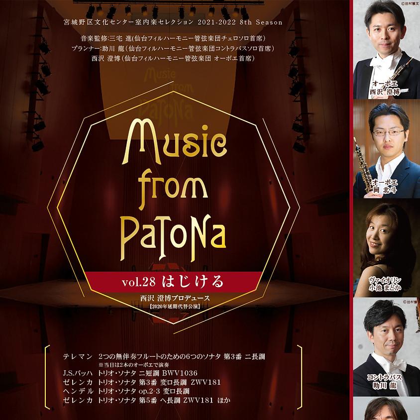 Music from PaToNa vol.28「はじける」