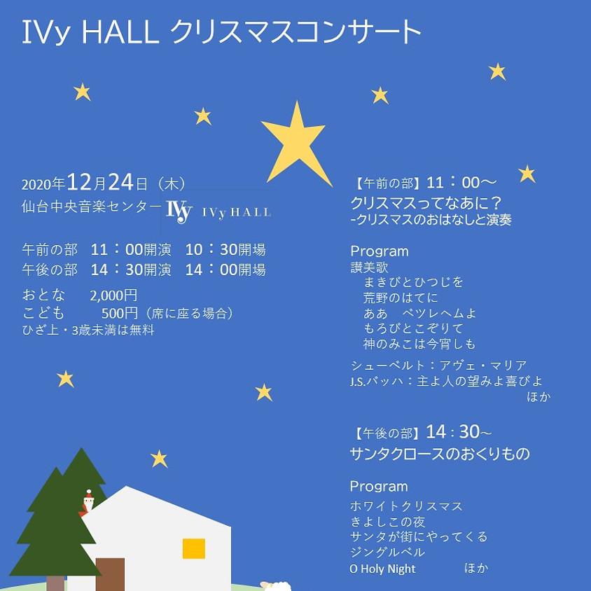 IVy HALL クリスマスコンサート