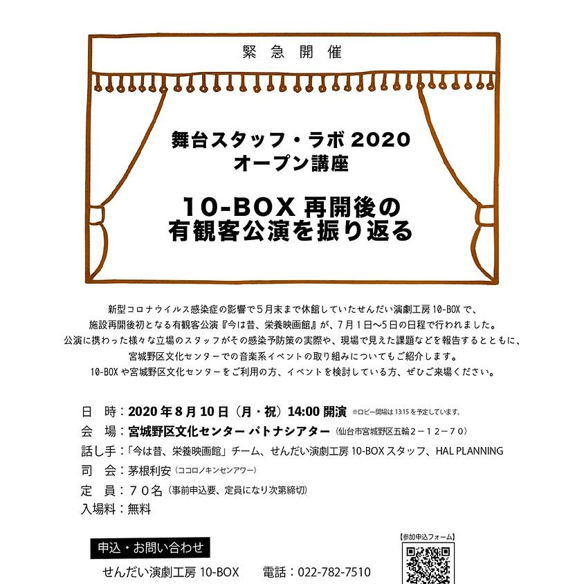 舞台スタッフ・ラボ2020 オープン講座 『10-BOX再開後初の有観客公演をふりかえる』