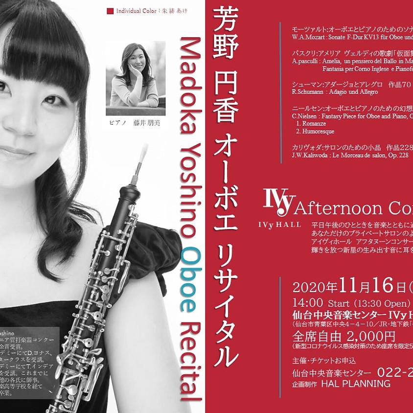 芳野円香オーボエリサイタル IVy HALL Afternoon ConcertⅣ