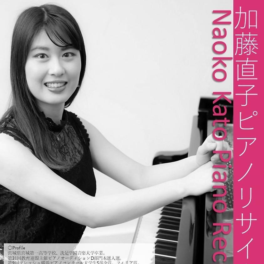 加藤直子ピアノリサイタル IVy HALL Afternoon ConcertⅡ