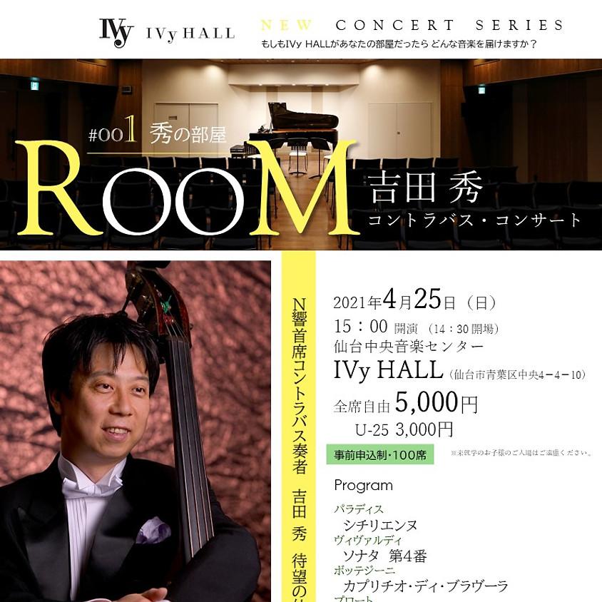 【発売中】ROOM #1 秀の部屋―吉田秀コントラバスコンサートー